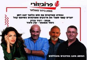 Театр Габима — Провизоры в Израиле